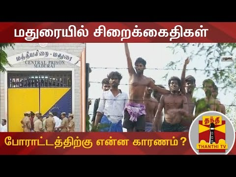 #JUSTIN | மதுரையில் சிறைக்கைதிகள் போராட்டத்திற்கு என்ன காரணம் ? | Madurai