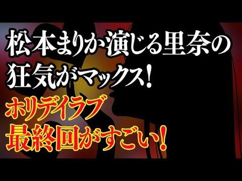松本まりか演じる里奈の狂気がマックス!ホリデイラブ最終回がすごい!