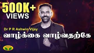 Gambar cover வாழ்க்கை வாழ்வதற்க்கே | Motivational Speech | Dr P R Ashwin Vijay | Jaya TV
