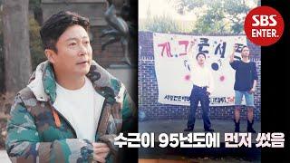 이수근, 개X 콘서트 원조(?)라고 주장한 사연   이동욱은 토크가 하고 싶어서(Because I want to talk)   SBS Enter.