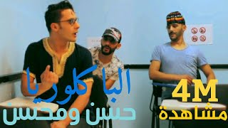 Hassan & Mohssin - baccalauréat   2017   حسن و محسن - الباكلوريا