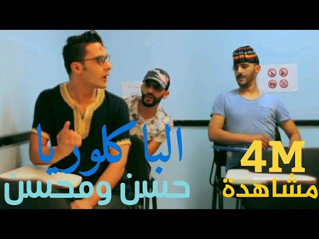 Hassan & Mohssin - baccalauréat | 2017 | حسن و محسن - الباكلوريا