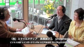 友野秀樹のシンクロ+(プラス)【場外編】 「ビジネス対談」今回のお客...