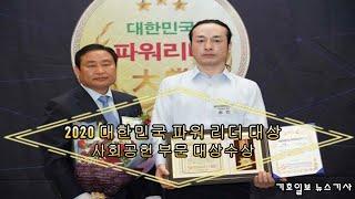 '2020 대한민국 파워리더 대상'(사회공헌부문 대상수…