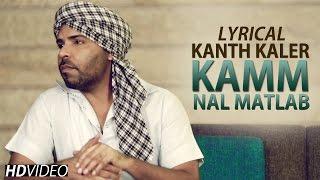 Kamm Nal Matlab | Kanth Kaler | Lyrics | Brand New Punjabi Songs 2014