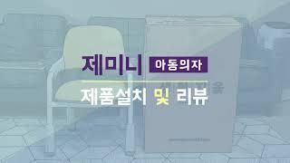 [(주)파트라] 생활지음 × 파트라 #제르미 아동책상 …