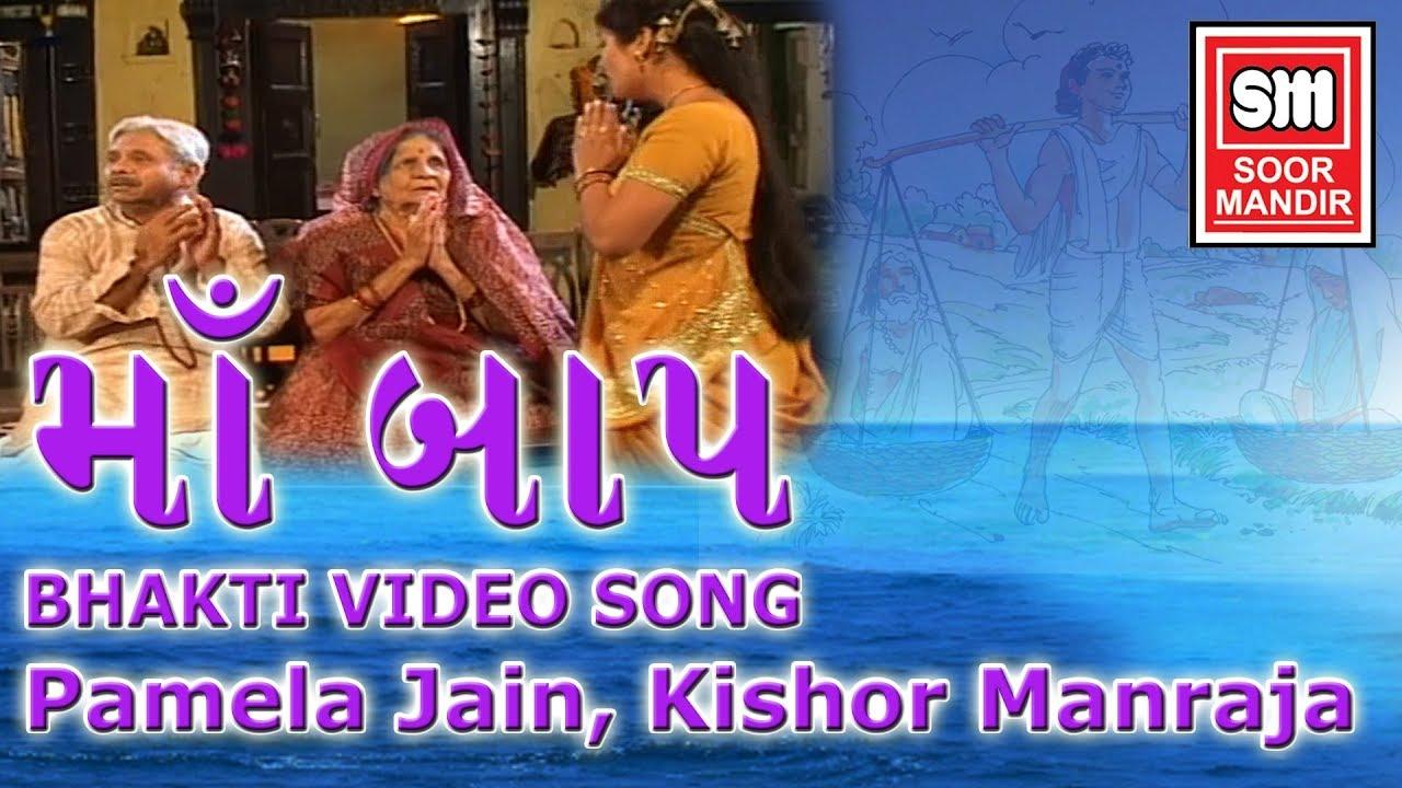 Ma Bap Ne Bhulso Nahi : Song Full VIDEO || Pamela Jain, Kishor Manraja : Soormandir (Gujarati Song))
