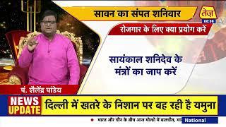 Kismat Connection: सावन में शनिवार को करें ये उपाय ! Daily Horoscope   Shailendra Pandey   31 July