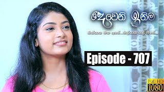 Deweni Inima | Episode 707 23rd October 2019 Thumbnail
