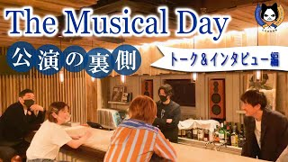 【The Musical Day】公演の裏側「トーク&インタビュー編」