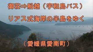 愛媛・宇和島・船越