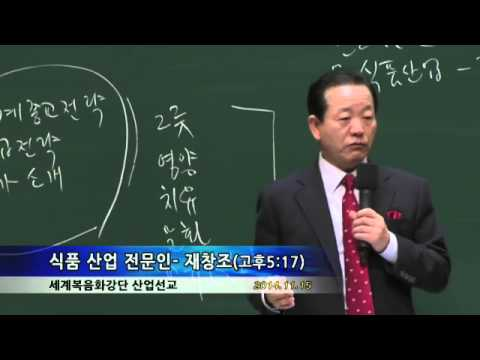 20141115 「Food industry professionals - Recreation」 (2Co 5:17)