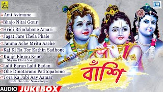 Bengali Bhakti Songs | 'Banshi' FULL AUDIO SONGS | Krishna Songs | Devotional Songs