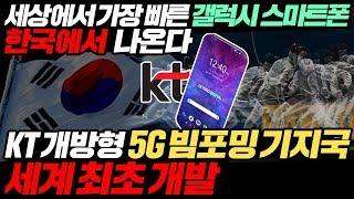 세상에서 가장 빠른 갤럭시 스마트폰 한국에서 나온다 KT 개방형 5g빔포밍 기지국 세계최초개발 l MUST technology for 5G[ENG SUB]