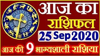 Aaj ka Rashifal in Hindi Today Horoscope Daily राशिफल 25 सितम्बर 2020