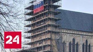 На соборе Девы Марии в Солсбери вывесили российский триколор - Россия 24