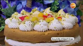 طريقة تحضير تورتة الفواكه و الكريمة   غادة التلي