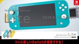 【ゲーム】ついに発表Nintendo Switch Lite!これが新しいスイッチか!