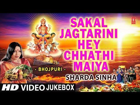 SHARDA SINHA Chhath Pooja Geet I Sakal Jagtarini Hey Chhathi Maiya I Full Video Songs Jukebox