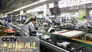 [中国财经报道] 8月全球制造业采购经理指数持续下行 经济增长乏力 | CCTV财经
