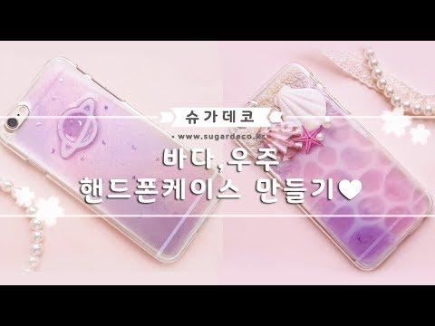 [레진아트] 핑크바다,우주 핸드폰케이스만들�