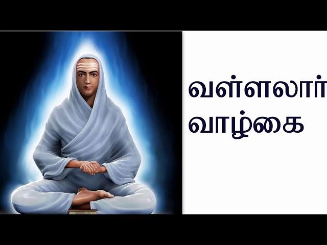 vallalar history explained in tamil | vallalar life