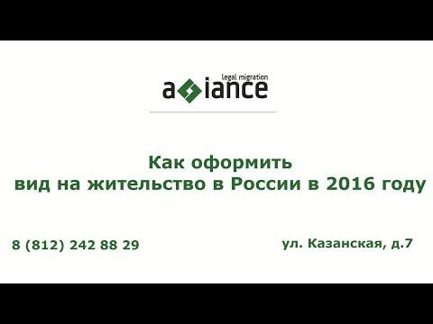Как оформить вид на жительство  в России в 2016 году