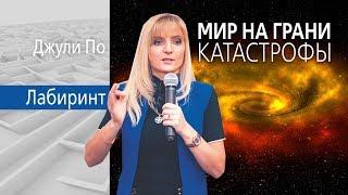 ЛАБИРИНТ | Мир на грани КАТАСТРОФЫ | Джули По и Людмила Фионова