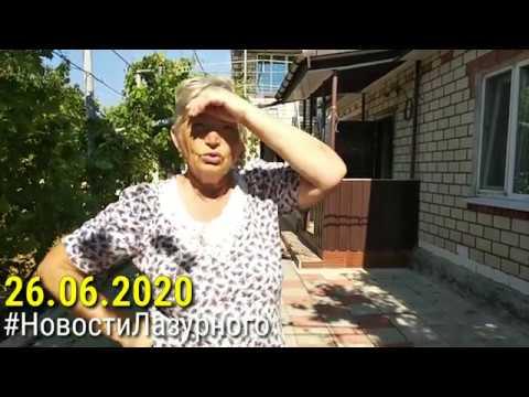 ЛАЗУРНОЕ. Частное домовладение Дуэт. Жилье в Лазурном. Сезон 2020. Бюджетный отдых.