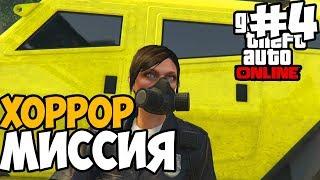 ХОРРОР В GTA ONLINE  GTA Online Doomsday Heist Прохождение На Русском - Часть 4