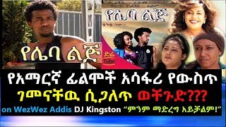 Wez Wez Addis DJ Kingston - June 14, 2017