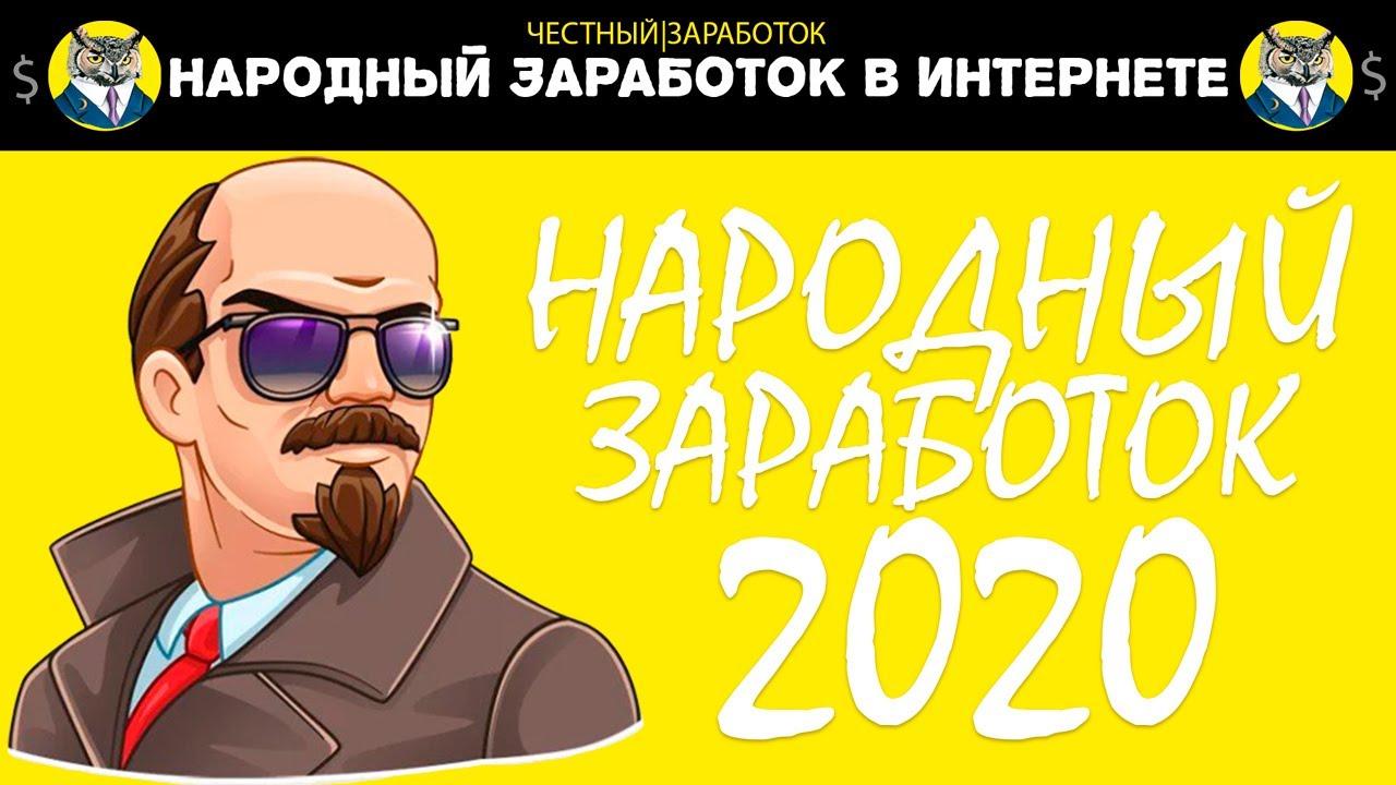 Фото удаленная работа в интернете фрилансер для сайта в москве