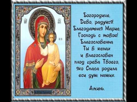 Молитва богородице радуйся слушать
