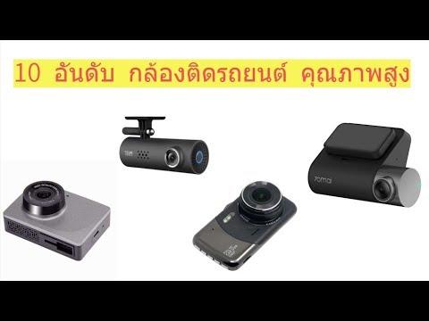 10 กล้องติดรถยนต์ คุณภาพสูง ในปี 2019   10Knows.com