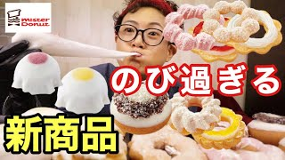 【大食い】【新商品】のびすぎるミスタードーナツの新商品!