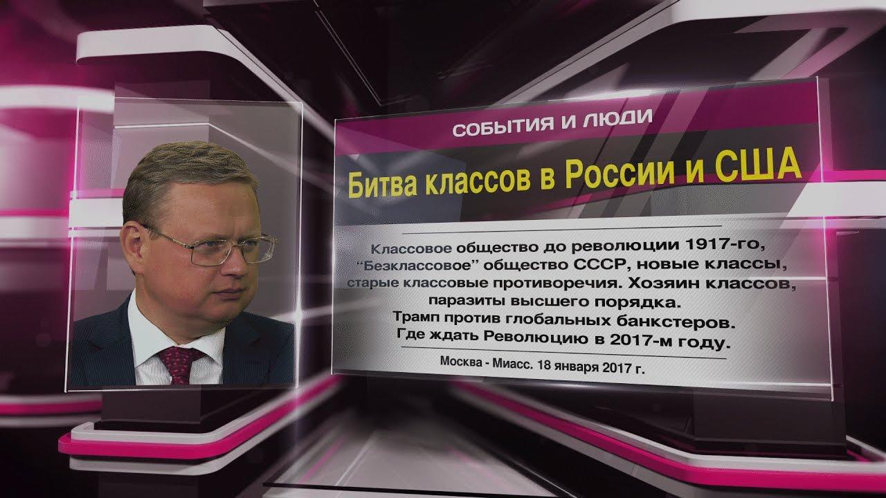 Битва классов в России и США