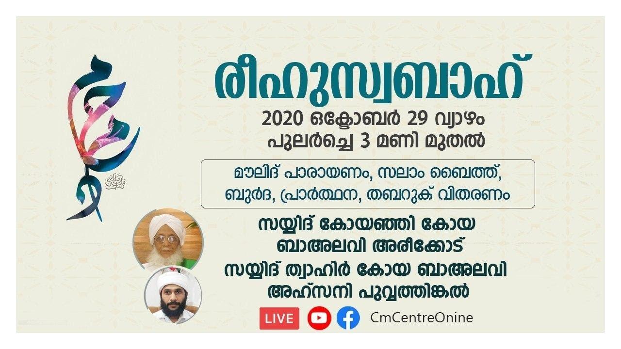രീഹുസ്വബാഹ്   പ്രഭാത മൗലിദ്  & ദുആ മജ്ലിസ്    CM Centre Madavoor   Risala Media