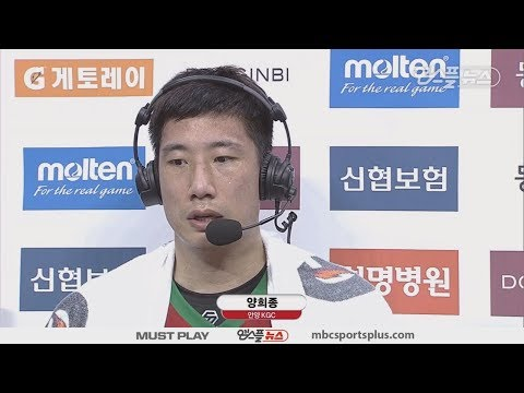 【INTERVIEW】  Yang Hee-jong, interview after the game | KGC vs Promy | 20171215 | 2017-18 KBL