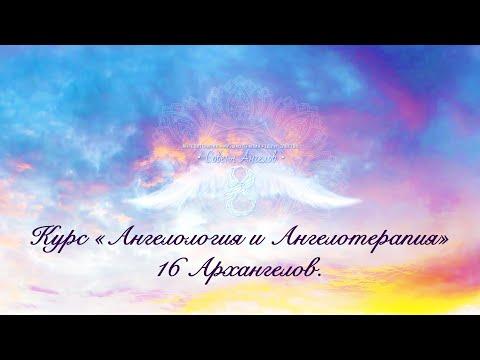 """Приглашение на курс """"АНГЕЛОЛОГИЯ И АНГЕЛОТЕРАПИЯ"""" (16 Архангелов)."""