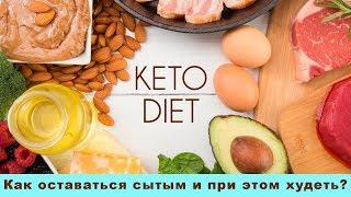 Как оставаться сытым и при этом худеть Обоснование эффективности кето диеты