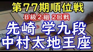 開始日時:2018/07/18 10:00 終了日時:2018/07/18 23:39 棋戦:第77期...