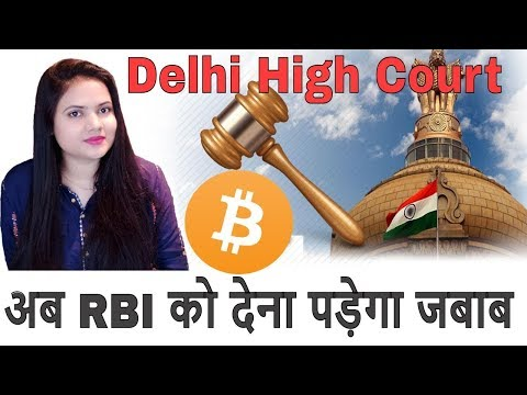 अब RBI को देना पड़ेगा जबाब  Delhi High Court Admit Notice Against CryptoCurrency Banking BAN