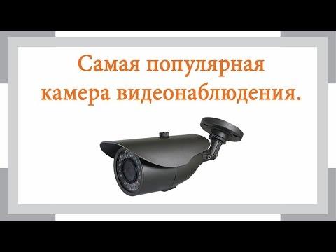 Самая популярная камера видеонаблюдения  Обзор уличной камеры видеонаблюдения