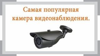 Самая популярная камера видеонаблюдения  Обзор уличной камеры видеонаблюдения(Заказать готовый комплект камер видеонаблюдения: www.iso-n.ru Ссылка на это видео https://www.youtube.com/watch?v=gDhEGPuRhIE&feature=yout..., 2015-12-16T19:22:34.000Z)