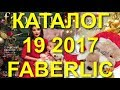 ФАБЕРЛИК ЖИВОЙ КАТАЛОГ 19 2017|РОССИЯ|СМОТРЕТЬ ОНЛАЙН СУПЕР НОВИНКИ FABERLIC|НОВОГОДНИЙ CATALOG 19|
