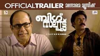 Big Salute Official Trailer | A K B Kumar | Deepu S Nath | GAD Movies International