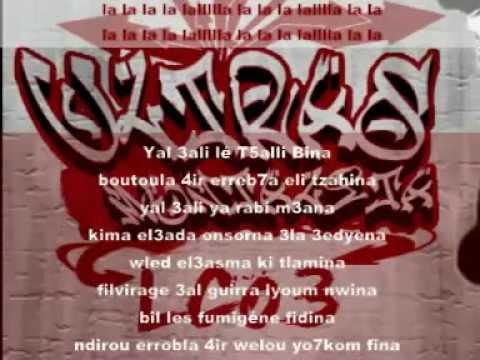 Yal 3ali Lat5ali Bina