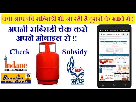 How to Check for Gas Subsidy on mobile in your bank account ?