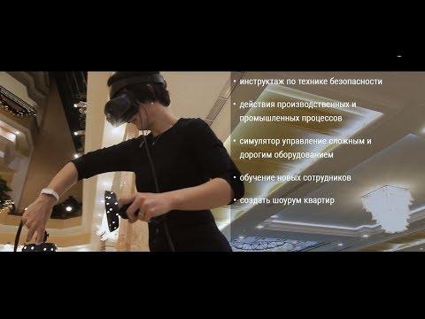 ICL Services – VR-технологии для бизнеса