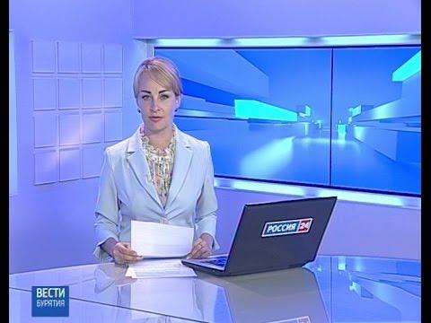 Вести Бурятия. 19-00 Эфир от 30.08.2016